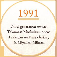 SINCE1991 Third-generation owner, Takamasa Morimitsu, opens Takachan no Panya bakery in Miyaura, Mihara.