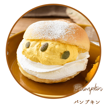 SWEETS BERGER 季節限定 パンプキン
