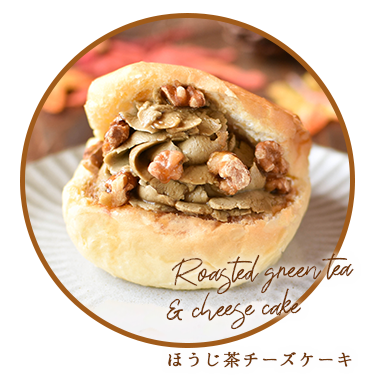 SWEETS BERGER 季節限定 ほうじ茶チーズケーキ