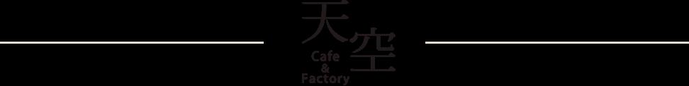 天空カフェ&ファクトリー