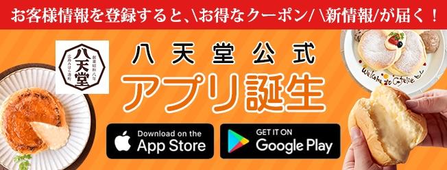 八天堂公式アプリ
