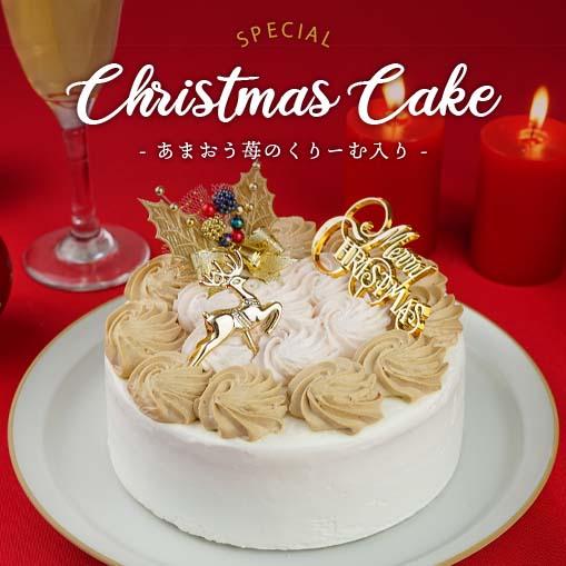 八天堂クリスマスケーキ2021