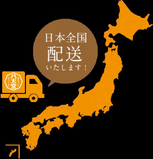 日本全国配送致します