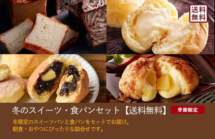 冬のスイーツ・食パンセット
