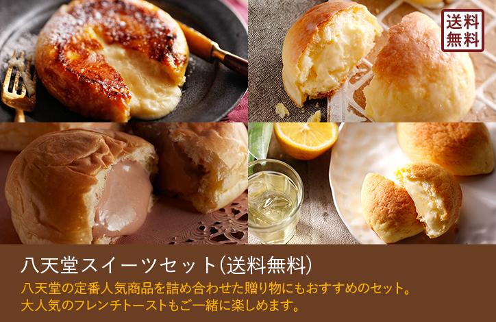 八天堂スイーツセット(送料無料)