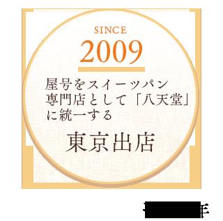 2009 屋号をスイーツパン専門店として「八天堂」に統一する  東京出店