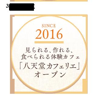 2016 見られる、作れる、食べられる体験カフェ「八天堂カフェリエ」オープン