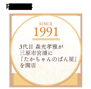 1991  3代目 森光孝雅が 三原市宮浦に「たかちゃんのぱん屋」を開店