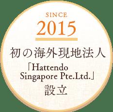 SINCE2015 初の海外現地法人「HattendoSingapore Pte.Ltd.」設立