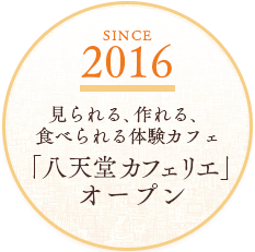SINCE2016 見られる、作れる、食べられる体験カフェ「八天堂カフェリエ」オープン