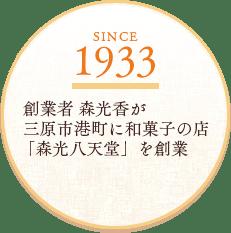 SINCE1933 創業者森光香が三原市港町に和菓子の店「森光八天堂」を創業