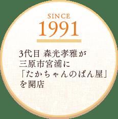 SINCE1991 3代目 森光孝雅が三原市宮浦に「たかちゃんのぱん屋」を開店