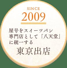 SINCE2009 屋号にスイーツパンを専門店として「八天堂」に統一する 東京出店