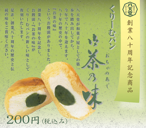 くりーむパン お茶の味