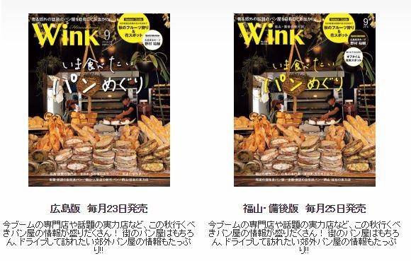 20180825WinkNo.398表紙