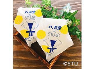 【八天堂×STU48】くりーむパン瀬戸内レモン